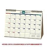 能率 NOLTY カレンダー 2019年 4月始まり 卓上21 B6 U214 ([カレンダー])