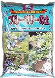 菊池産業 ブルーベリー専用培養土 14L