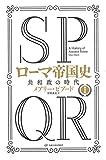 「SPQR ローマ帝国史I――共和政の時代」販売ページヘ