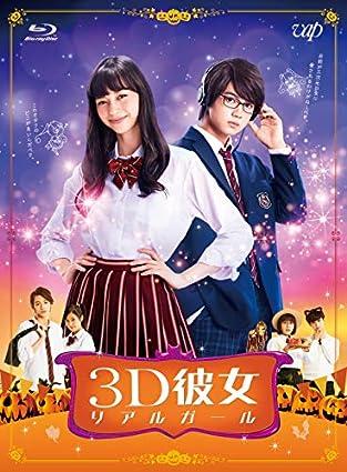 【Amazon.co.jp限定】映画「3D彼女 リアルガール」 [Blu-ray] (オリジナルポストカード (amazon ver.)付)