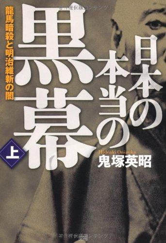 日本の本当の黒幕 上巻 龍馬暗殺と明治維新の闇の詳細を見る