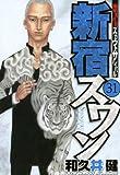 新宿スワン(31) (ヤンマガKCスペシャル)