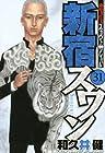 新宿スワン 第31巻
