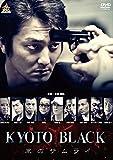 KYOTO BLACK 黒のサムライ [DVD]