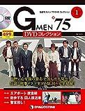 Gメン'75 DVDコレクション 創刊号 (第1話~第3話) [分冊百科] (DVD付)