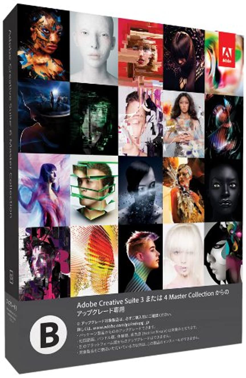 三十カート消化器Adobe Creative Suite 6 Master Collection Macintosh版 アップグレード版「B」(MC CS4/3からのアップグレード) (旧製品)