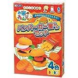 お米のねんど ハンバーガー屋さんセット(粘土4色入) (教育用品)