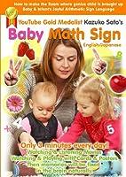Baby Math Sign ‾お子さんを天才にしたい人しか買わないで下さい 将来、受験・就職心配なし! ベビー幼児の楽しい算数手話[DVD]