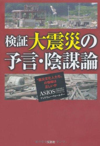 """検証 大震災の予言・陰謀論 """"震災文化人たち""""の情報は正しいかの詳細を見る"""