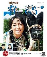 連続テレビ小説 なつぞら Part1 (NHKドラマ・ガイド)