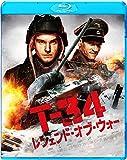 T-34 レジェンド・オブ・ウォー[Blu-ray/ブルーレイ]