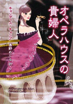 オペラハウスの貴婦人 (MIRA文庫)の詳細を見る