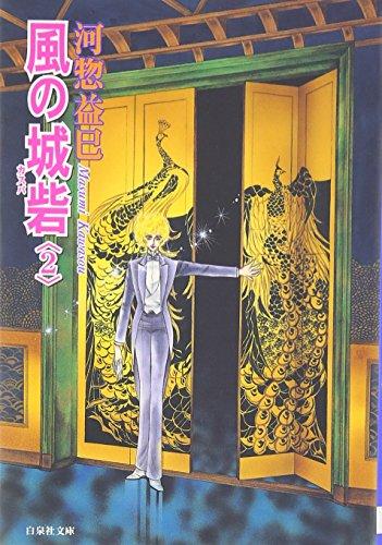風の城砦(カスバ) (第2巻) (白泉社文庫)の詳細を見る