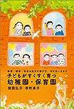 子どもがすくすく育つ幼稚園・保育園 画像