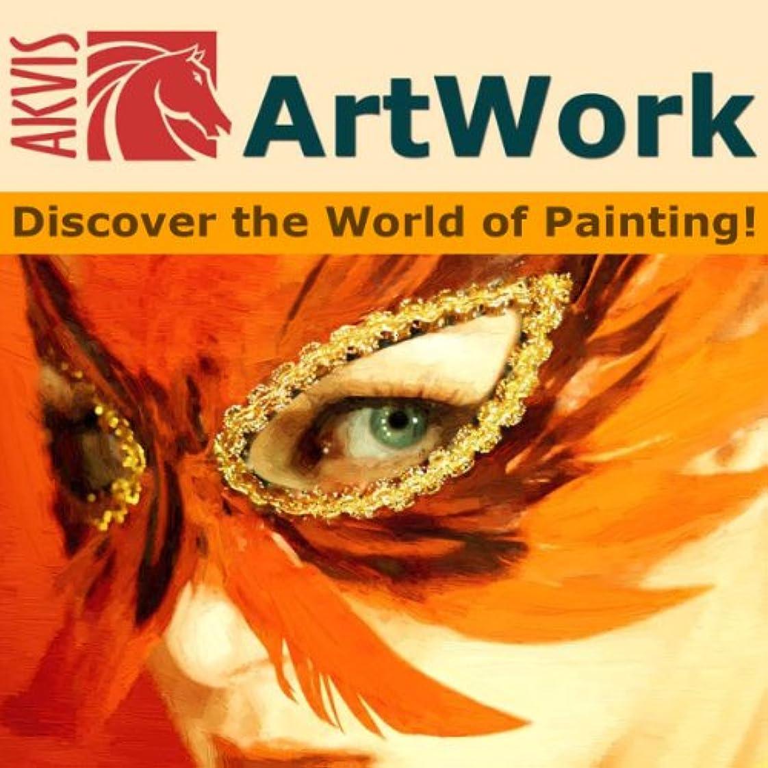 AKVIS ArtWork for Mac プラグイン版 [ダウンロード]
