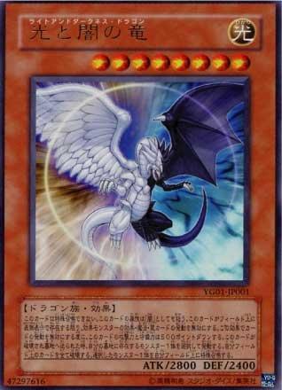 UR◇光と闇の竜(YG01-JP001)
