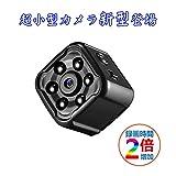 Mofek 小型カメラ 1080P高画質 暗視機能搭載 写真撮り 録画時間2倍増加 操作簡単 スポーツ用 家庭防犯 隠しカメラ 半年保証
