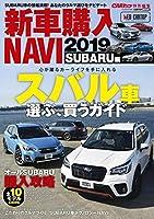 CARトップ特別編集 新車購入NAVI 2019 SUBARU (CARTOPMOOK)