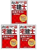 東京リーガルマインド 資格のLEC 宅地建物取引士 2018年版 出る順宅建士合格テキストセット(書籍セット)