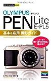 今すぐ使えるかんたんmini オリンパス PEN Lite E-PL5基本&応用 撮影ガイド