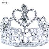 HAPPY BIRTHDAY TIARA《ティアラ》ハッピーバースデー帽子☆お誕生日パーティー用品通販☆【ハート】