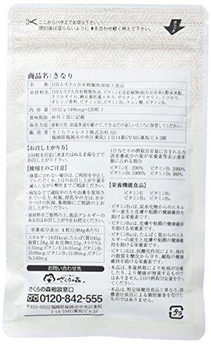 きなり 国産DHA・EPAサプリメント さくらの森【公式】