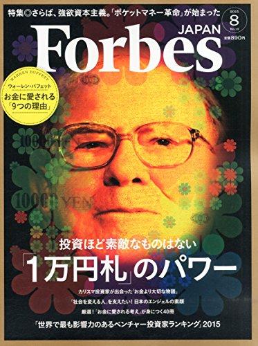 Forbes JAPAN(フォーブスジャパン) 2015年 08 月号の詳細を見る