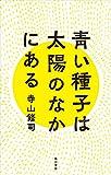 青い種子は太陽のなかにある (角川書店単行本)