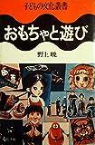おもちゃと遊び (1979年) (子どもの文化叢書〈1〉)