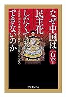 石平 (著)(8)新品: ¥ 1,512ポイント:15pt (1%)10点の新品/中古品を見る:¥ 1,060より