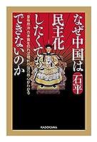 石平 (著)(8)新品: ¥ 1,512ポイント:15pt (1%)9点の新品/中古品を見る:¥ 1,060より