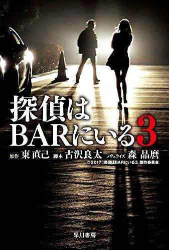 探偵はBARにいる3 (ハヤカワ文庫JA)