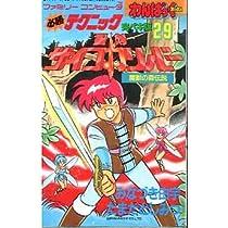 聖剣サイコカリバー わんぱっくコミックス(ファミリーコンピュータ必勝テクニック完ペキ版29)