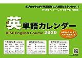 RISE English Course 英単語カレンダー【入門・初・中級合冊版】2020年1月スタート版