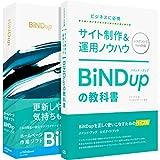 BiNDup Windows 解説本付き 通常版 DSP-09506