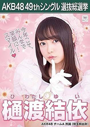 【樋渡結依 AKB48 チームA】 AKB48 願いごとの持ち腐れ 劇場盤 特典 49thシングル 選抜総選挙 ポスター風 生写真