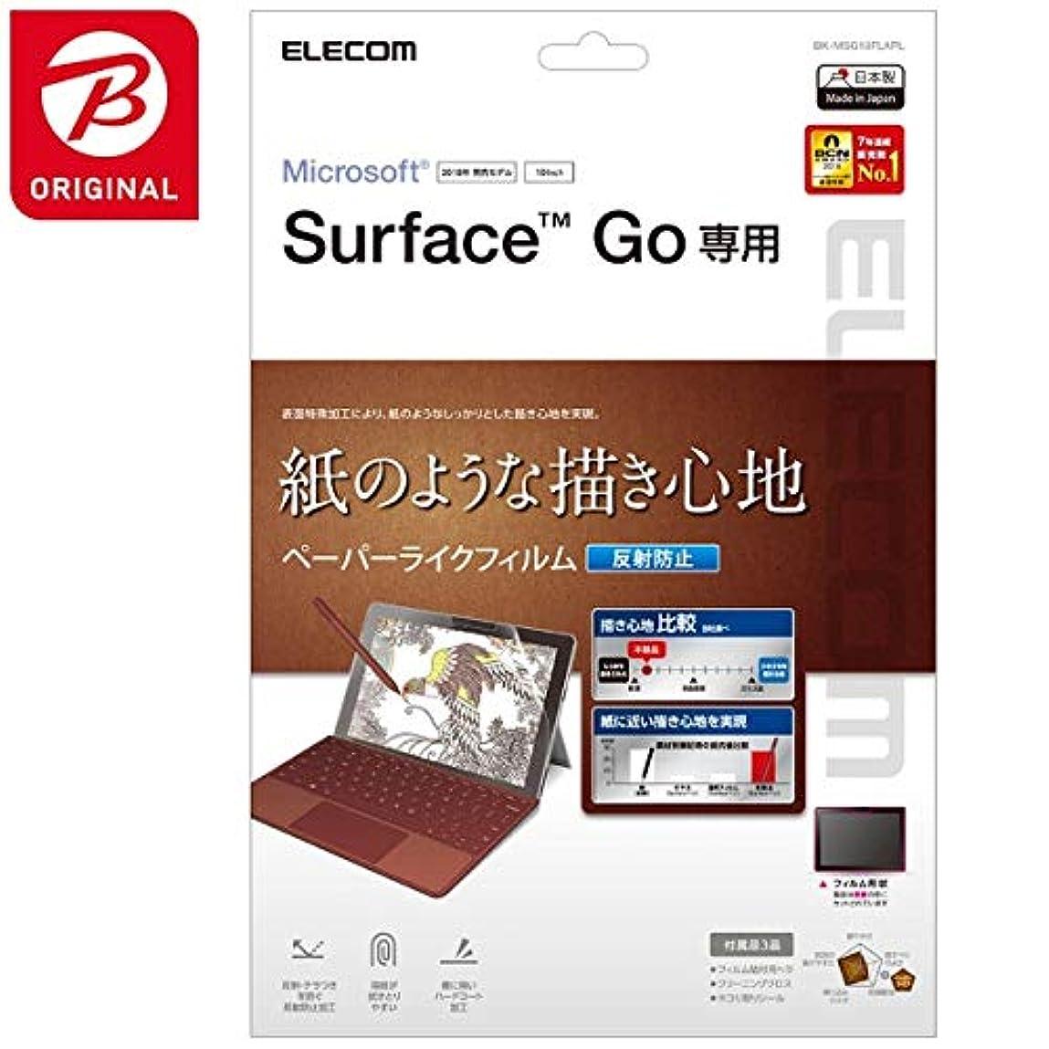 タオル自信がある複雑でないエレコム 保護フィルム Surface Go 紙のような書き心地 ペーパーライク 気泡が目立たなくなるエアーレス加工 反射防止 【日本製】 BK-MSG18FLAPL