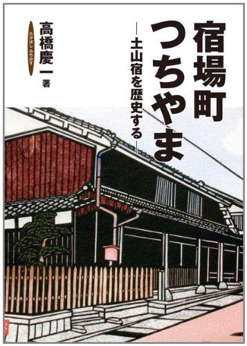 宿場町つちやま: 土山宿を歴史する
