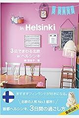 3日でまわる北欧 in ヘルシンキ (Hokuo Book) 単行本(ソフトカバー)