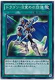 遊戯王 ドラゴン・目覚めの旋律 GS06-JP013 ノーマル