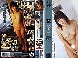 笠木忍 隷女計画 [VHS]
