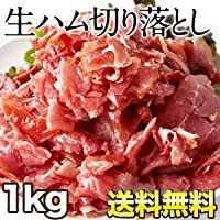 SALE 生ハム 大容量 切り落とし 1kg 500g×2P 【4~5営業日以内に出荷】