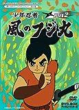 少年忍者風のフジ丸のアニメ画像