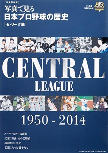 写真で見る日本プロ野球の歴史 セ・リーグ編―1950ー2014 プロ野球80周年企画 完全保存 (B・B MOOK 1086)