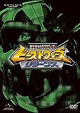 超生命体トランスフォーマー ビーストウォーズ・リターンズ DVD_SET[DVD]