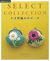 SELECT COLLECTION  セレクトコレクション かぎ針編みのポーチ (アサヒオリジナル)