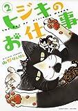 ヒジキのお仕事 2 (バンブーコミックス) 画像