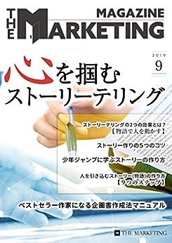 [株式会社NewSpiral]のTHE MARKETING MAGAZINE(ザ・マーケティングマガジン)9月号(心を掴むストーリーテリング)