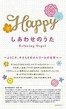 Happy~しあわせのうた 画像
