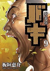 新装版 バキ 9 (少年チャンピオン・コミックス エクストラ)